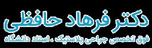 جراحی بینی - دکتر حافظی، جراح بینی و پلاستیک ، استاد دانشگاه